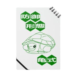 防御形態 亀式_縦 ノート