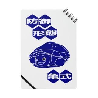 防御形態 亀式_縦(青blue) ノート
