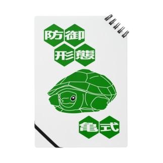 防御形態 亀式_縦(緑green) ノート