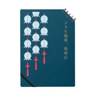 『コスモ珈琲、地球店』表紙 Notes