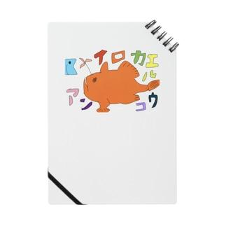 イロカエルアンコウ(イル) Notes