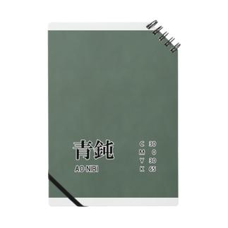 和色コレクション:青鈍(あおにび) Notes