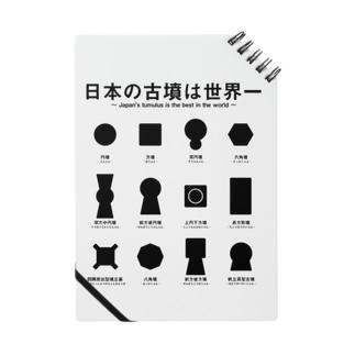 日本の古墳は世界一 デザイン甲型 Notes