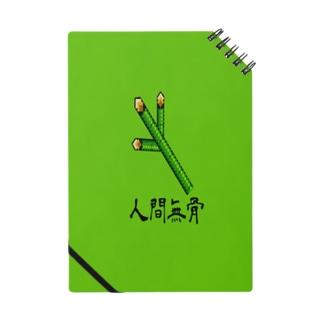 竹槍「人間無骨」 Notes
