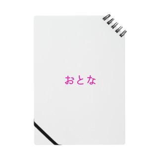 おとな Notes