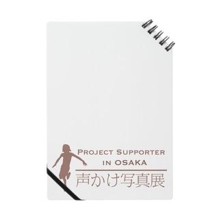【募金付き価格】声かけ写真展開催支援ノベルティ ノート