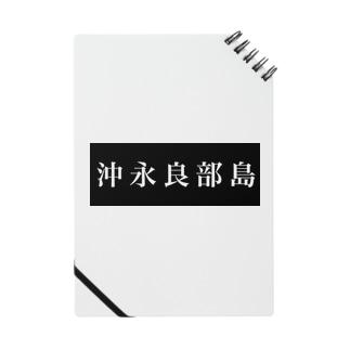 沖永良部島 Notes