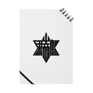 黒嵜想ロゴ Notes