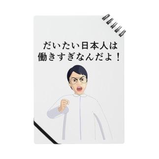 日本人は働きすぎなんだよ! ノート