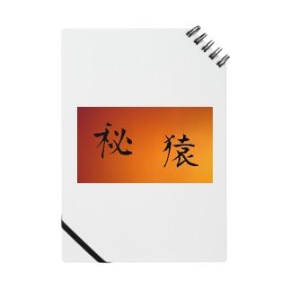 秘猿 Notes