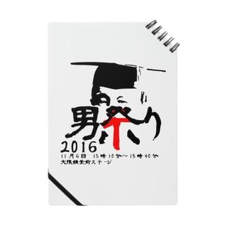 男祭り2016 渾身 Notes