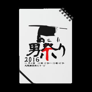 早稲田大学男祭り2016実行委員会の男祭り2016 渾身 Notes