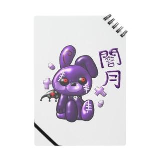 闇くんグッツ Notes
