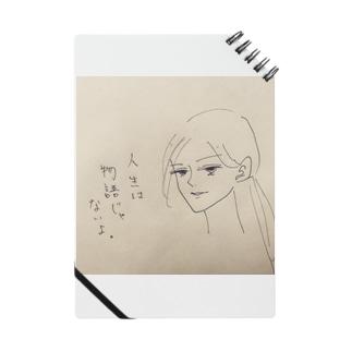 教悟 Notes