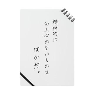 精神的に向上心のない者はばかだ。by漱石 Notes