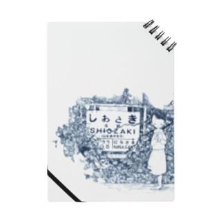 塩崎駅 Notebook