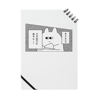 いろいろ Notes