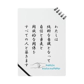 ガネーシャムドラの言葉 Notes