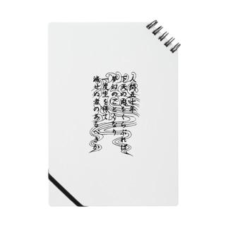 敦盛-人間五十年- Notes