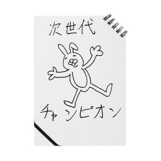 次世代チャンピオン【らくがきズム】 Notes