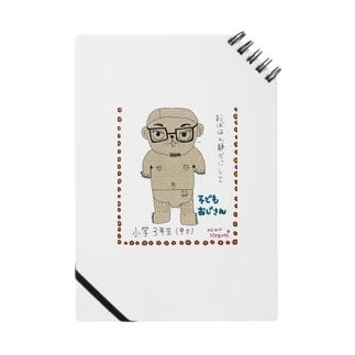 子供おじさん.com Notes