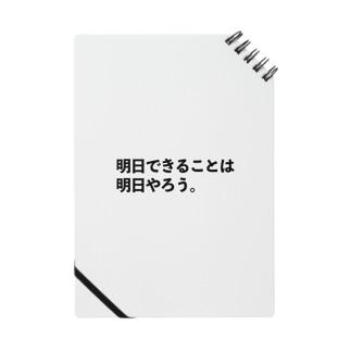 明日やることを書き溜める時のノート Notes