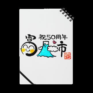 褒め漢ラボの富士市祝50周年グッズ Notes