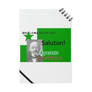 殺伐としたTLにエスペラントが! Notes