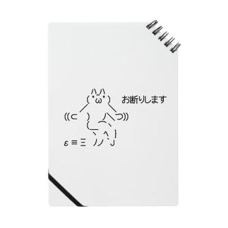 おことわりAA Notes