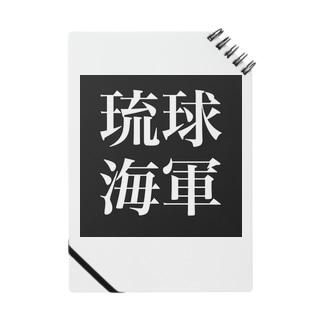 琉球海軍 Notes