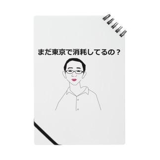 まだ東京で消耗してるの? ノート