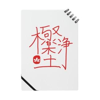 極楽浄土 Notes