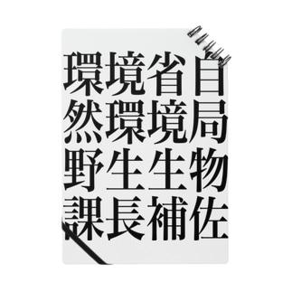 環境省自然環境局野生生物課長補佐 Notes