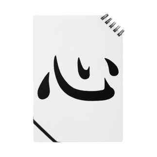 【心】黒文字「こころ・KOKORO」 Notes