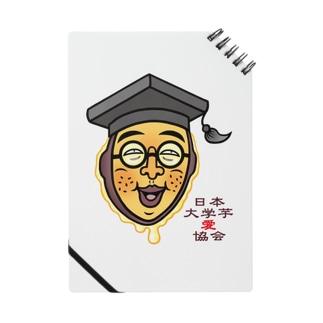 大学芋君・合格ノート Notes