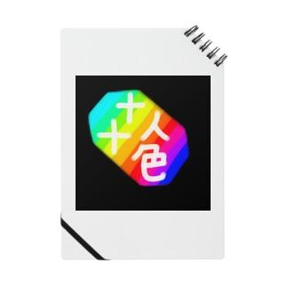 十人十色 Notes