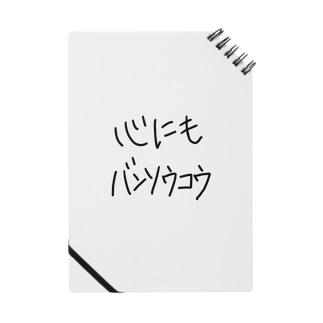 手当て Notes