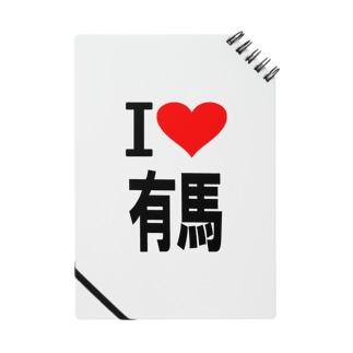 愛 ハート 有馬 ( I  Love 有馬 ) Notes