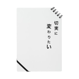 もうイヤや Ongakus font goods ノート