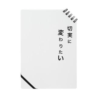 もうイヤや Ongakus font goods Notebook