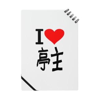 愛 ハート 亭主 ( I  Love 亭主 ) Notes