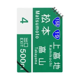 松本IC ノート