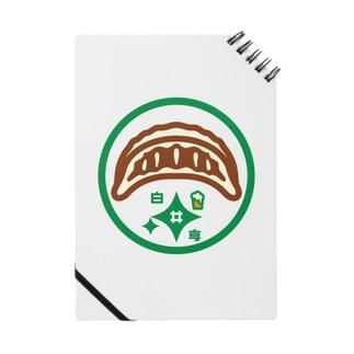 パ紋No.2830 白井 Notes