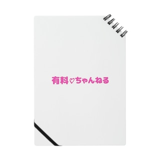 有料❤ちゃんねる ノート