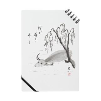心身統一合氣道会の合氣道・藤平光一先生の水牛 Notebook