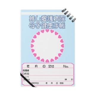 母子健康手帳 Notes