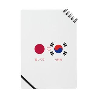 日韓カップルへ #国際恋愛 Notes