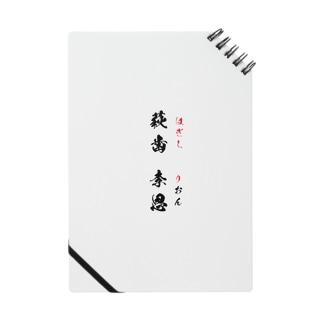 萩歯 李恩 Notes