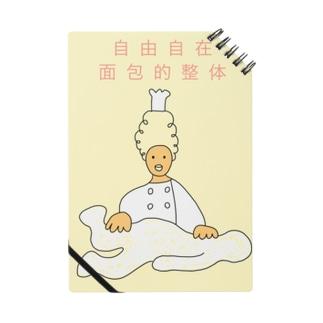 ぱんこね整体師yukkie Notes