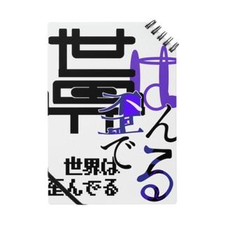 歪んだモノたち(色違い Notes